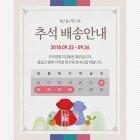 추석연휴 팝업 61