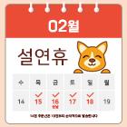 ㅇ팝업26_강아지연휴안내