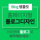홈페이지형 블로그 001