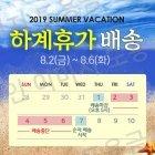 Pno13 휴가배송일정2