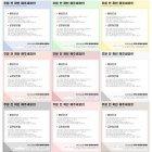 배송안내 10종 색상
