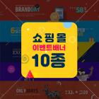 이벤트배너10종 002