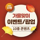 가을 이벤트팝업 010