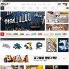 MECA13 공구용품★모바일