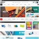 MECA17 문구사무★모바일