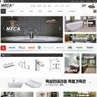 MECA25 욕실★모바일