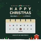 039 크리스마스 휴무 팝업