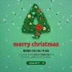 크리스마스 팝업 배너