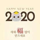 2020 새해 인사 팝업 01