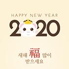 2020 새해 인사 팝업 02