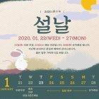 bn11 2020 설날휴무팝업
