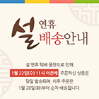 설 연휴 배송 팝업 09