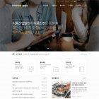 식품협회B 와이드 홈페이지 (20P 디자인 제작 + 1년 호스팅(스탠다드) 포함 + 유지보수)