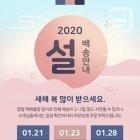 2020 설 배송안내