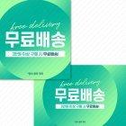 무료배송 팝업 세트_pop15
