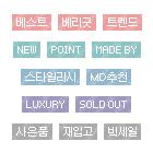쇼핑아이콘 720종 03