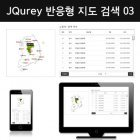 JQuery 반응형 지도검색03