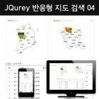 JQuery 반응형 지도검색04