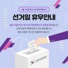 선거 휴무 팝업 119