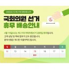 선거 휴무 팝업 120