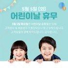 어린이날 팝업 TYPE_25