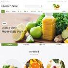 오가닉팜 ♥유기농