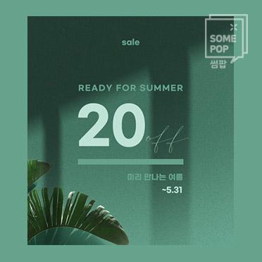 여름 감성 세일