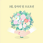 5월 감사의 달 팝업 B
