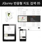 JQuery 반응형 지도검색05