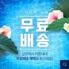 무료배송 팝업 TYPE_37