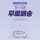 무료배송 이벤트 배너 v1