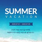 여름 휴가 팝업 04