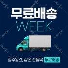 무료배송 팝업 TYPE_40