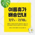 배송휴무 팝업 TYPE_41