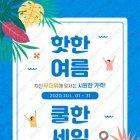 팝업184_여름맞이세일