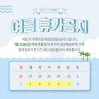 여름휴가팝업 125