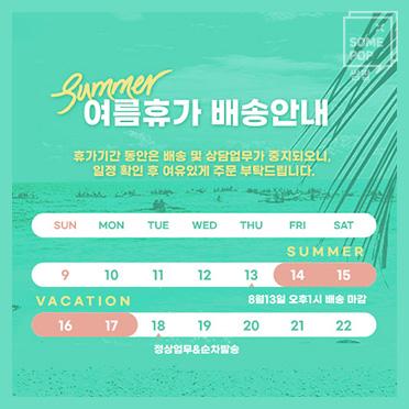 여름 파스텔 휴가 팝업