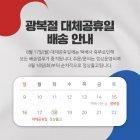 대체공휴일 팝업 128
