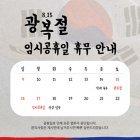 045 임시공휴일 팝업
