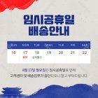 임시공휴일 팝업 TYPE_44