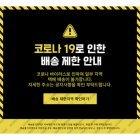 팝업185_코로나배송제한