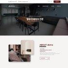 기업 반응형 홈페이지