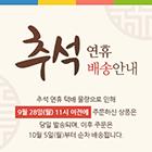 추석 연휴 배송 팝업 12