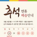 추석 연휴 배송 팝업 13