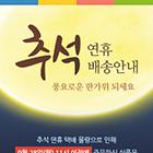 추석 연휴 배송 팝업 14
