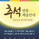 추석 연휴 배송 팝업 15