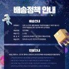 배송정보 TYPE_12