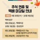 추석휴무 팝업 TYPE_46