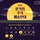 2020추석배송안내배너_b
