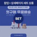 05_첫구매 무료배송 세트